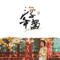Phù Niên Trản / 浮年盏 (Single)