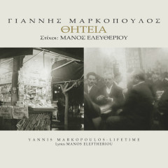 Thitia - Yannis Markopoulos, Haralabos Garganourakis, Tania Tsanaklidou, Lakis Halkias