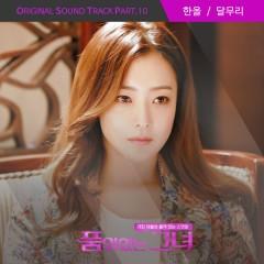 Woman of Dignity, Pt. 10 (Original Soundtrack) - Han All