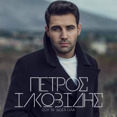 Sou Ta Dosa Ola - Petros Iakovidis