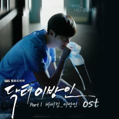 Doctor Stranger OST