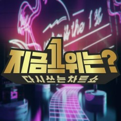"MBC's ""Show that Rewrites the Charts, What is No.1 Right Now?"""