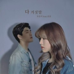 Lie (Single) - Woo Eun Mi