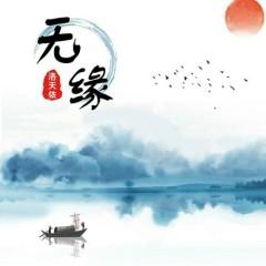 Vô Duyên / 无缘 (Single)