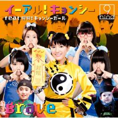 Iiaru Kyonshi - 9nine