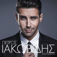 Apotipomata - Petros Iakovidis
