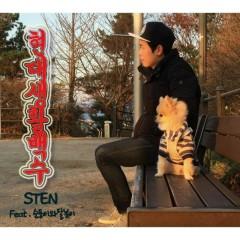 현대생활백수 - Sten