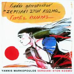 Sergiani Ston Kosmo (Remastered) - Yannis Markopoulos, George Dalaras
