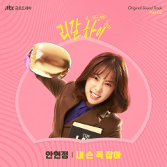 Legal High OST Part.2 - Ahn Hyun Jung