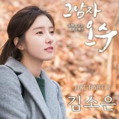 Evergreen, Pt. 3 (Original Television Soundtrack) - Kim So Eun