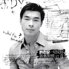 Yi Qie An Hao Xin Jiu Dui Zhao 17Shou (Mandarin) - Andy Hui