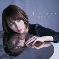 Tsuki O Ou Mayonaka - Eir Aoi