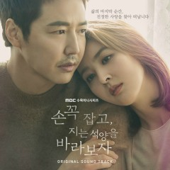 Let's Hold Hands Tightly and Watch The Sunset OST (CD1)