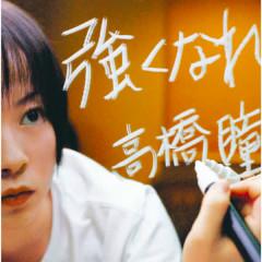Tsuyokunare - Hitomi Takahashi
