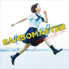 Kagayakidashite Hashitteku - Sambomaster