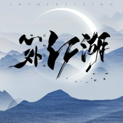 Tâm Ngoại Giang Hồ / 心外江湖 (Single) - Âm Khuyết Thi Thính, Triệu Phương Tịnh