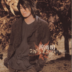 Autumn Love Songs 2004---The First Thousand Days (Lower Price) - Chris Yu