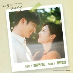 The Third Charm OST Part.2 - Jo Sung Mo, CJM
