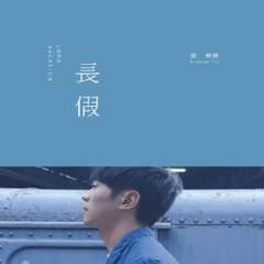 Kỳ Nghỉ Dài / 長假 - Trương Đông Lương