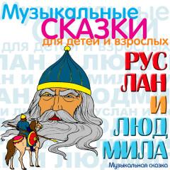 Ruslan i Ljudmila. Muzykal'naja skazka - Various Artists
