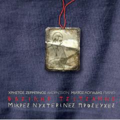 Mikres Nihterines Prosefhes - Hristos Zerbinos, Miltos Logiadis