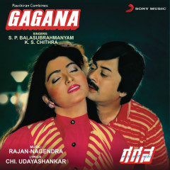 Gagana (Original Motion Picture Soundtrack)