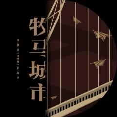 Mục Mã Thành Thị / 牧马城市 - Mao Bất Dịch