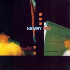 Qing Bian - Kenny Bee