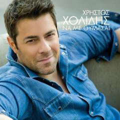 Na Me Thimase - Christos Cholidis