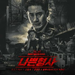 Less Than Evil OST Part.1 - Son Seung Yeon, Black Nine