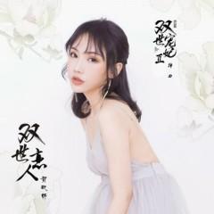 Song Thế Luyến Nhân / 双世恋人
