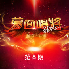 Mask Singer China 2018 (Tập 8)