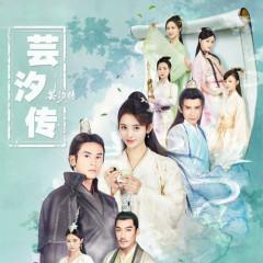 Vân Tịch Truyện OST - Various Artists