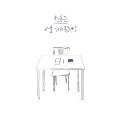 I've been waiting for you - Han Dong Geun