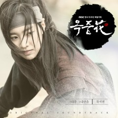 Flower of Prison, Pt. 1 (Original Television Soundtrack) - Cha Ji Yeon