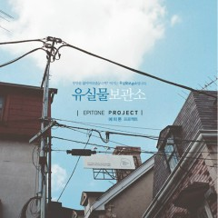 유실물 보관소 - Epitone Project