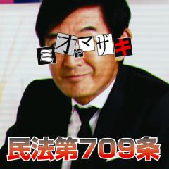 Minpou Dai 709 Jou - Mio Yamazaki