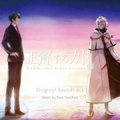 Seikaisuru Kado Original Soundtrack CD2