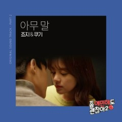 It's Okay to Be Sensitive 2 OST Part.2