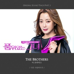 Woman of Dignity, Pt. 3 (Original Soundtrack) - The Brothers