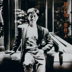 Meng Li Ren (Remastered 2019) - Danny Chan