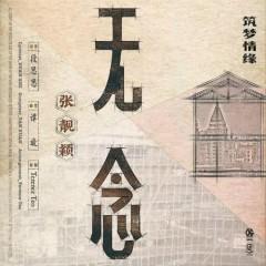 Vô Niệm / 无念 - Trương Lương Dĩnh