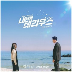 Terius Behind Me OST Part.5 - Yang Da Il