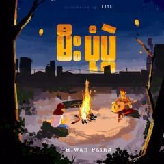 မီးပံုပြဲ - Mee Pone Pwal