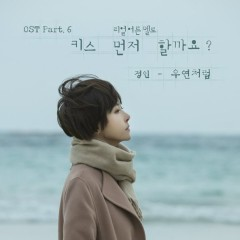 Should We Kiss First OST Part. 6