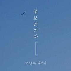 Let's Go See the Stars (Single) - Park Bo Gum