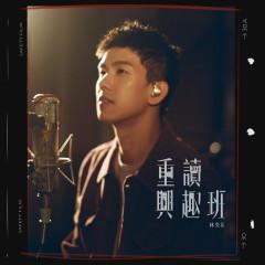 Zhong Du Xing Qu Ban - Phil Lam