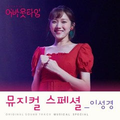 About Time OST Special - Lee Sung Kyung