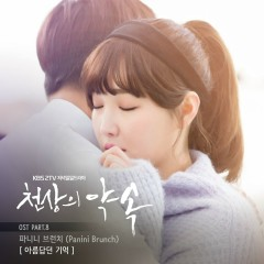 The Promise, Pt. 8 (Original Soundtrack) - Panini Brunch