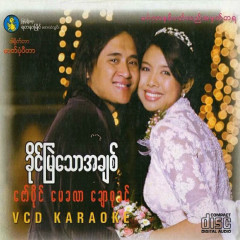 Khine Myal Thaw Achit